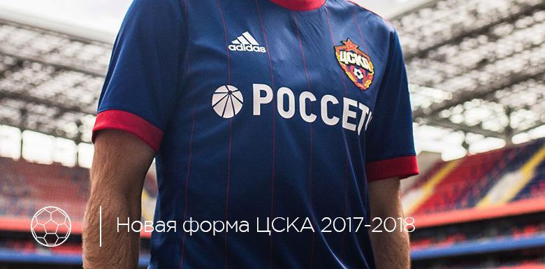 Новая форма ФК ЦСКА 2017-2018